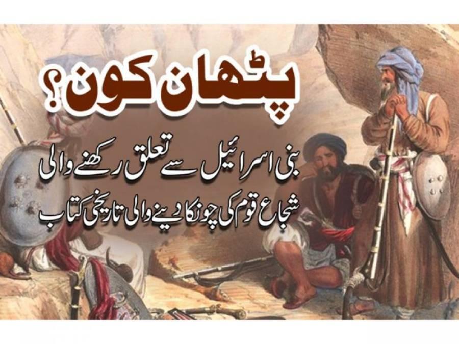 شجاع قوم پٹھان کی تاریخی داستان، قسط نمبر 53
