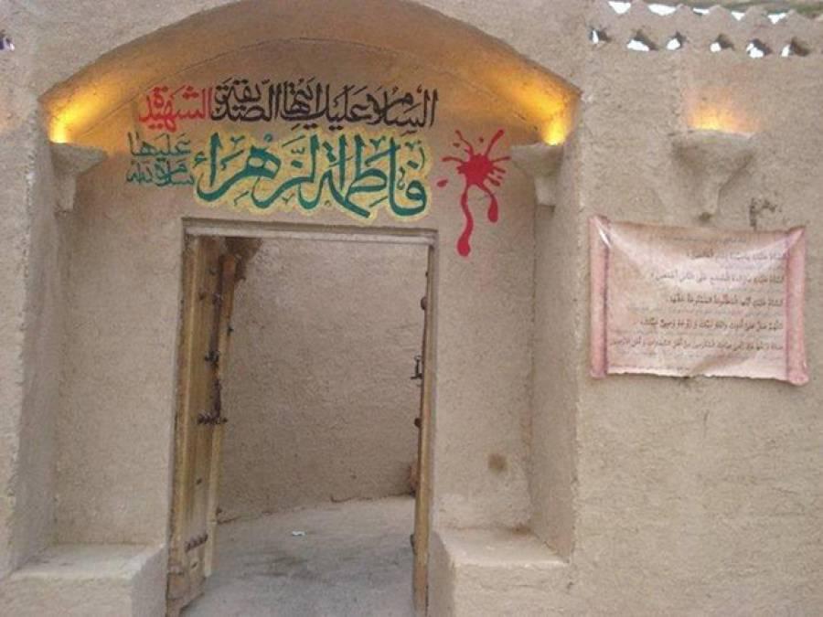 کیا واقعی یہ حضرت فاطمة الزہراءکا گھر ہے؟