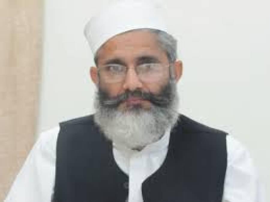 اگرنوازشریف کو سزا ہوگئی تو پاکستان کرپشن فری ہوجائے گا ، سراج الحق