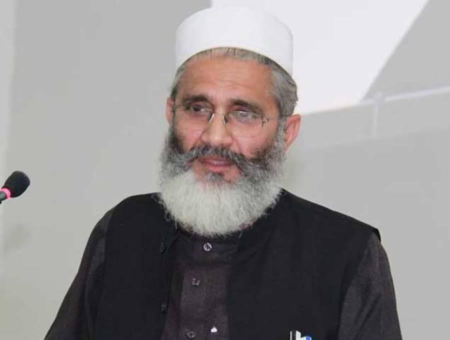 اگر نوازشریف کو سزا مل گئی تو پاکستان کرپشن فری ہو جائے گا: مولانا سراج الحق