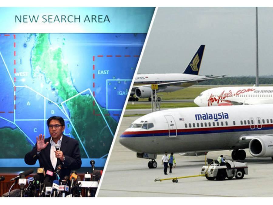 3 سال قبل لاپتہ ہونے والی ملائیشین ائیرلائن کی پرواز MH370 تو آپ کویاد ہوگی، بالآخر اب سائنسدانوں نے اس طیارے کو ڈھونڈ نکالا، اب تک تلاش ناکام کیوں رہی اور کہاں سے ملا؟ انتہائی حیران کن وجہ بھی بتادی