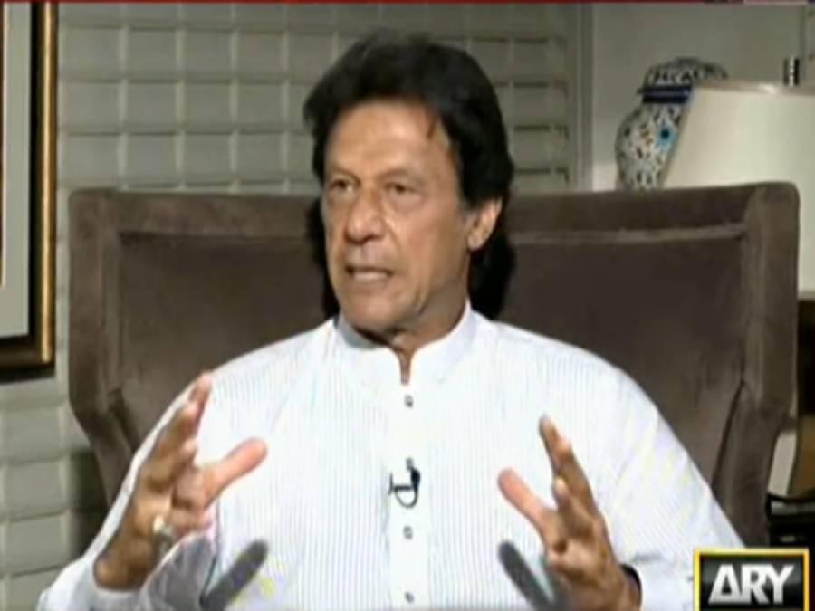 پاناما کیس، مجھ سے اس بینچ میں موجود جسٹس نے درخواست کی تھی کہ آپ کیس عدالت لائیں: عمران خان کے انکشاف نے تہلکہ برپا کردیا