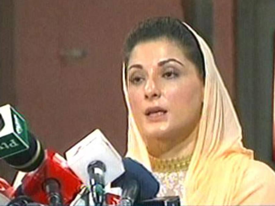 ملک میں وزیر اعظم نہیں نظام عدل کو بدلنے کی ضرورت ہے: مریم نواز شریف
