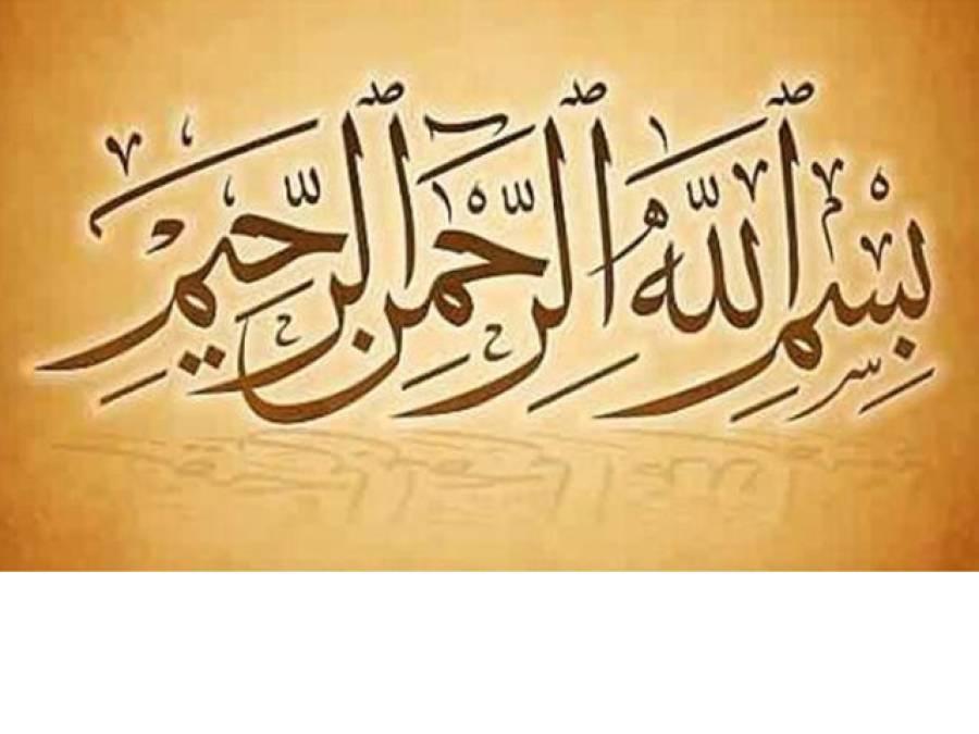 ا لجزائر میں پہلی مرتبہ درسی کتب بسم اللہ کی عبارت سے خالی،ہنگامہ برپا