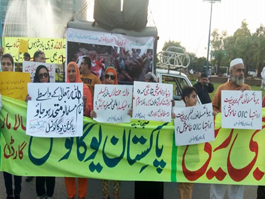 مسلمان متحد ہوکر روہنگیا مسلمانوں پر مظالم بند کرانے کے لئے کردار ادا کریں : یوگی ریاض حسین