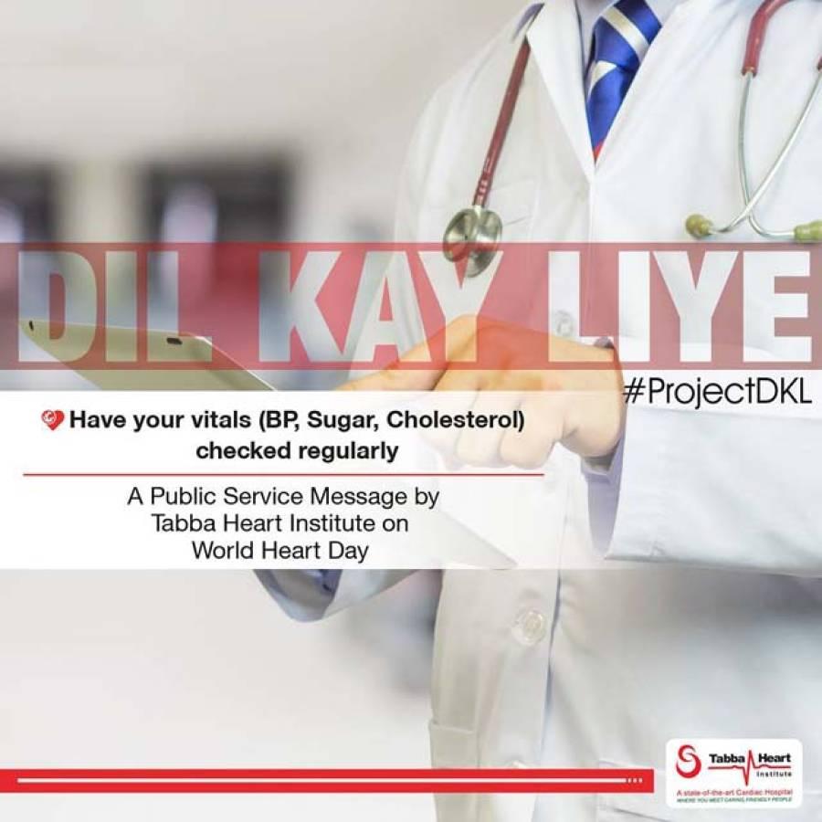ٹبّا ہارٹ انسٹی ٹیوٹ کی جانب سے عالمی یومِ قلب کے موقع پر ProjectDKL # کے تحت آگاہی کی مہم