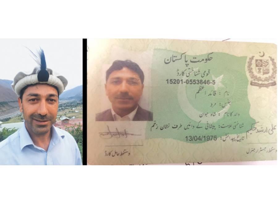وہ پاکستانی جس کا پیدائشی نام قائداعظم ہے، شناختی کارڈ بھی بنوالیا، یہ نام کس نے رکھا اور شناختی کارڈ بنوانے میں کیسے کامیاب ہوگیا؟ جواب جان کر ہر شہری اپنا سرپکڑلے گا