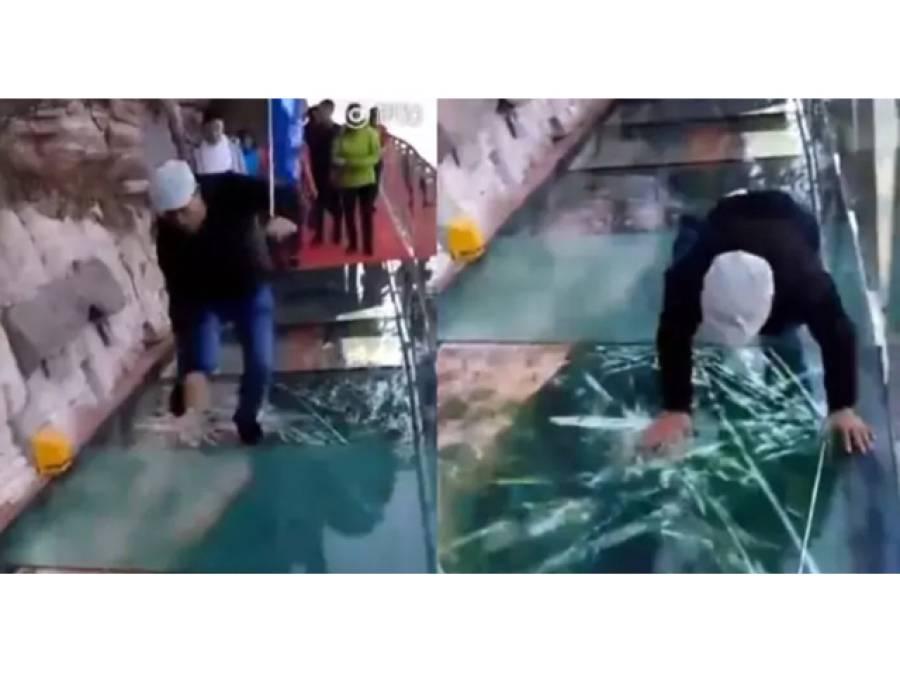 چین میں بنے شیشے کے پل پر دراڑیں پڑتے ہی اس پر موجود لوگوں کے اوسان خطاءہو گئے، لیکن کچھ ہی دیر بعد ایسا کام ہو گیا کہ پوری دنیا ہی دنگ رہ گئی، ویڈیو نے سوشل میڈیا پر ہنگامہ برپا کر دیا