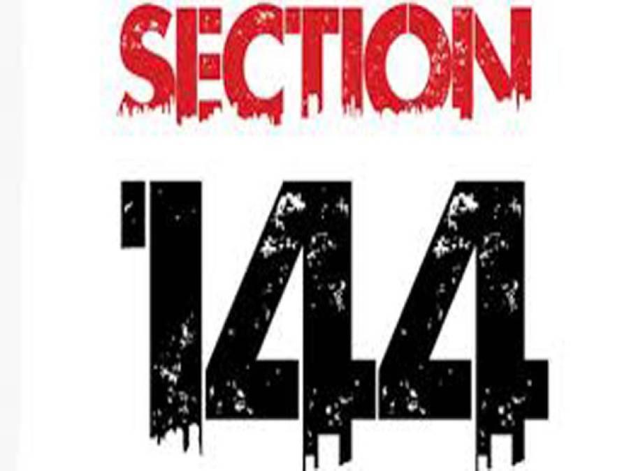 صوبائی دارلحکومت میں ایک ماہ کے لئے دفعہ144نافذ، مذہبی مناظروں ، تقاریر اور محافل پر مکمل پابندی ، نوٹیفکیشن جاری