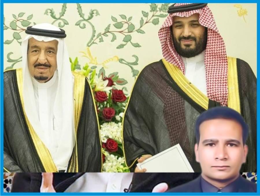 سعودی عرب میں تبدیلیاں۔۔۔ کرپشن یا شطرنج ?
