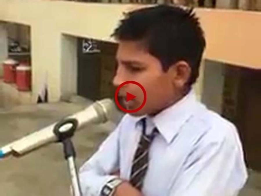 اسکول کے طالب علم کی دل کو چھولینے والی بہت ہی پرسوز اور خوبصورت آواز میں قران کی تلاوت سنئیے۔ ویڈیو: جمیل احمد۔ اوکاڑہ