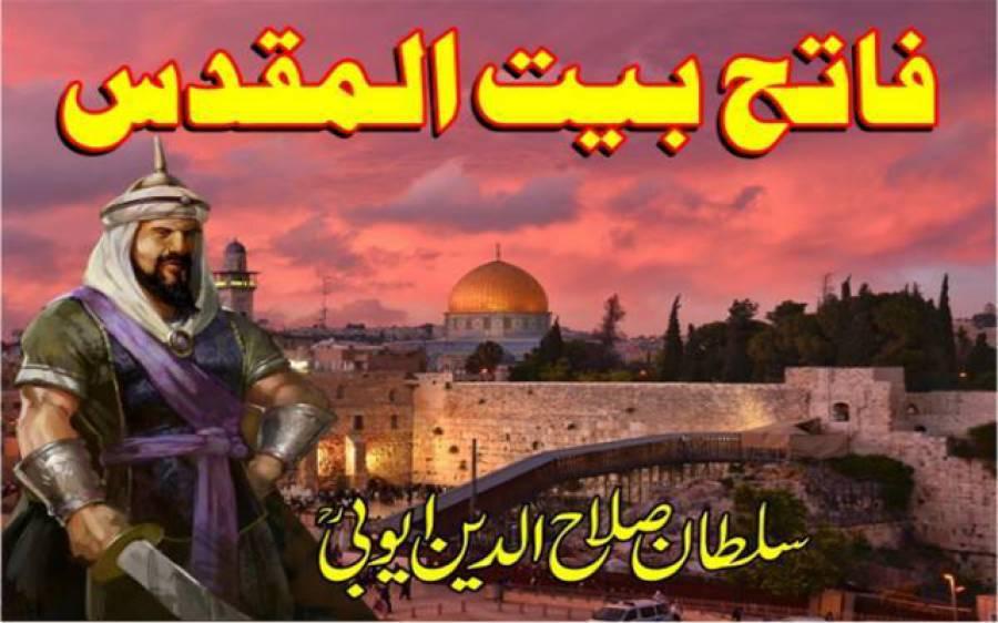 سلطان صلاح الدین ایوبیؒ. . .چوتھی قسط