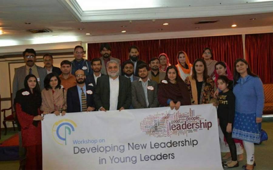 پاکستان کو بدلنا ہے تو نوجوان لیڈرشپ پیدا کریں