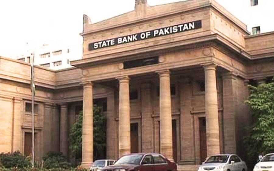 سٹیٹ بینک کا یکم جنوری 2018 کو بینک بند رکھنے کا اعلان