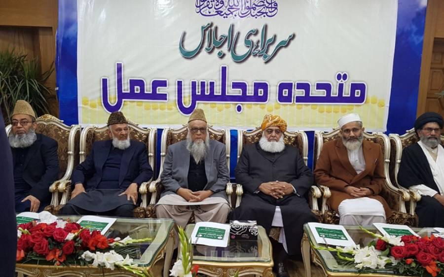 مولانا فضل الرحمن کو ایم ایم اے کا صدر منتخب کر لیا گیا ؟سربراہی اجلاس کی اندرونی کہانی'' باہر '' آ گئی