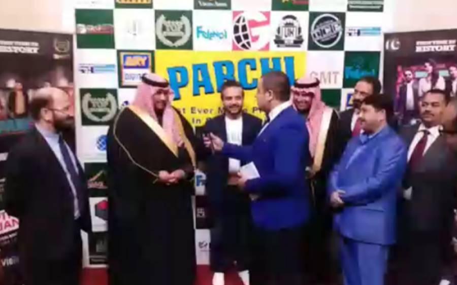سعودی عرب میں پہلی مرتبہ پاکستانی فلم ''پرچی'' کی مملکت کے دارالخلافہ ریاض میں نمائش