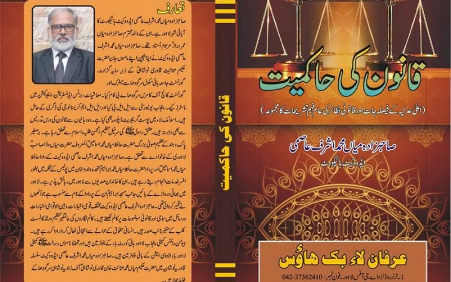 قانون کی حاکمیت