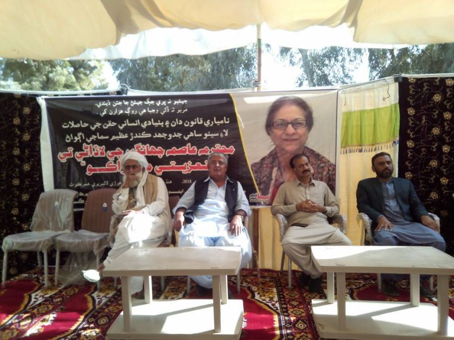 اندرو ن سندھ عاصمہ جہانگیر کی یاد میں تعزیتی ریفرنس