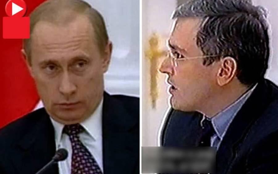 'یہ سب تمہاری کرپشن ہے' روسی ارب پتی شخص صدر پیوٹن کے سامنے ہی پھٹ پڑا، لیکن پھر اس آدمی کے ساتھ کیا کیا گیا؟ اس کا انجام جان کر ہی آپ کانپ اُٹھیں گے