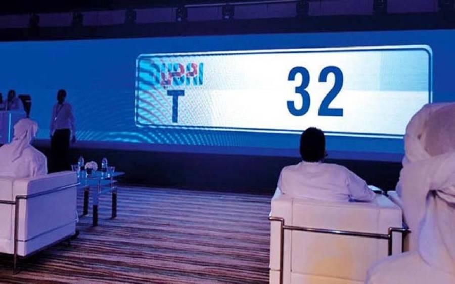 دبئی میں گاڑیوں کی منفرد نمبر پلیٹس 1 اعشاریہ 9کروڑ درہم میں فروخت