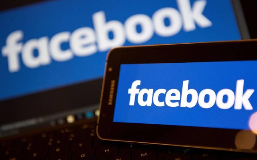اگر محفوظ رہنا چاہتے ہیں تو یہ 12 چیزیں آپ کو اپنے فیس بک کے اکاﺅنٹ سے فوری ڈیلیٹ کر دینی چاہئیں