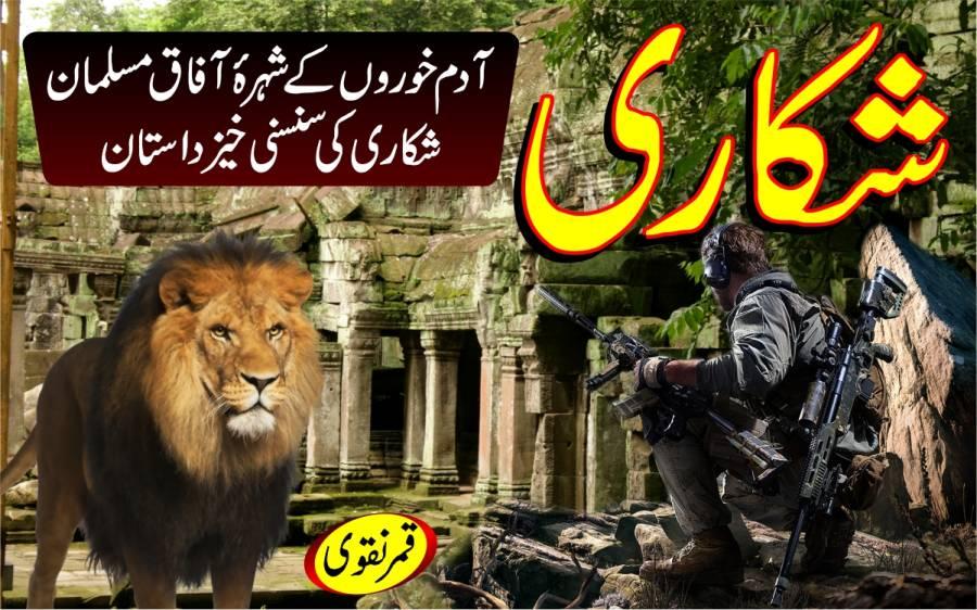 شکار۔۔۔ آدم خوروں کے شہرۂ آفاق مسلمان شکاری کی سنسنی خیز داستان... پہلی قسط