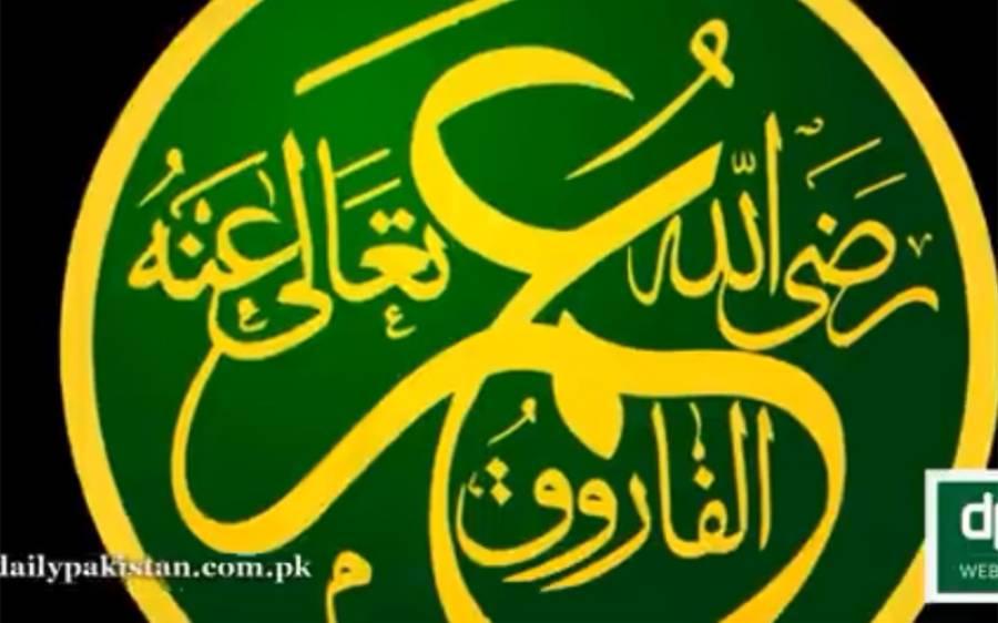 سیدنا حضرت عمر فاروقؓ کے دور خلافت کا ایسا نادر او ر تاریخی واقعہ کہ جسے سن کر ہی آنکھیں نم ہو جائیں گی