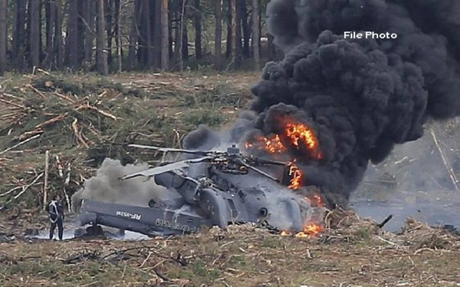 روسی ہیلی کاپٹر گر کر تباہ، دونوں پائلٹس ہلاک