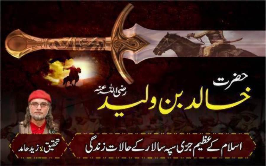 حضرت خالدبن ولیدؓ۔اسلام کے عظیم سپہ سالار کے حالات زندگی... آخری قسط