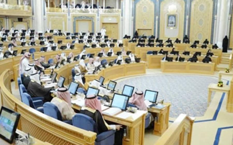 سعودی مجلس شوریٰ نے انسداد چھیڑخانی قانون کے مسودے کی منظوری دے دی, حتمی منظوری کیلئے معاملہ خادم حرمین شریفین کو بھجوادیا
