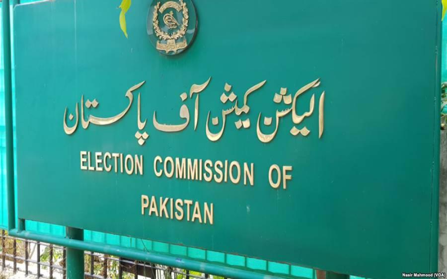 الیکشن کمیشن کی جانب سے نگران وزیراعظم اوران کے اہل خانہ کے اثاثوں کی تفصیلات طلب