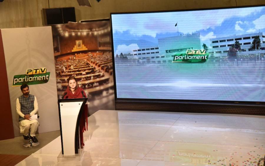 """پاکستان ٹیلی ویژن نے """"پی ٹی وی پارلیمنٹ""""چینل لانچ کردیا"""