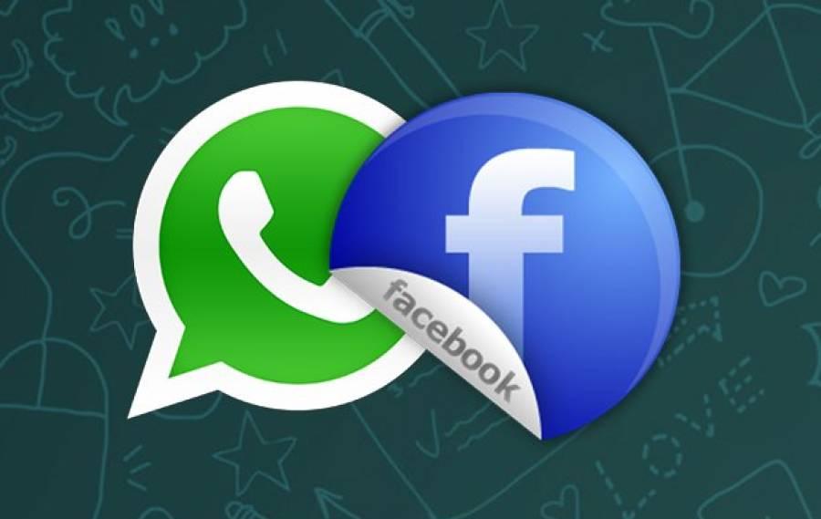 یوگنڈا میں فیس بک اور واٹس ایپ کے استعمال پر ٹیکس لگا دیا گیا