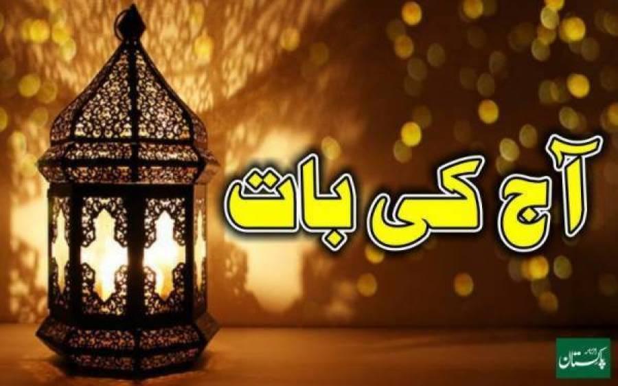 اللہ تعالی کی بارگاہ میں سب سے اچھا عمل کون سا ہے ؟اعتدال اور توازن کی اسلام میں اہمیت ۔۔۔
