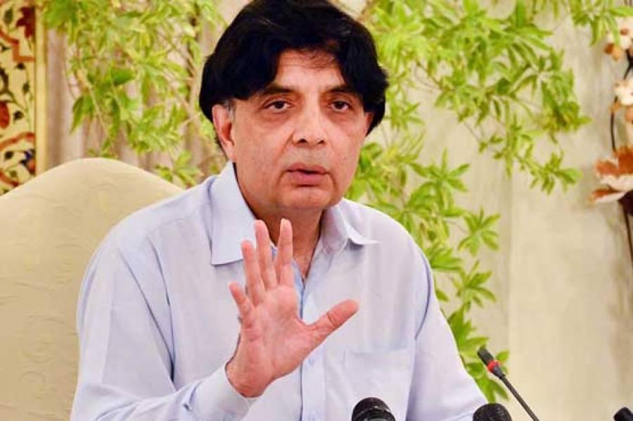 'ن لیگ کے مقابلے میں تحریک انصاف۔ ۔ ۔'چوہدری نثار نے بالآخر دل کی بات کہہ دی
