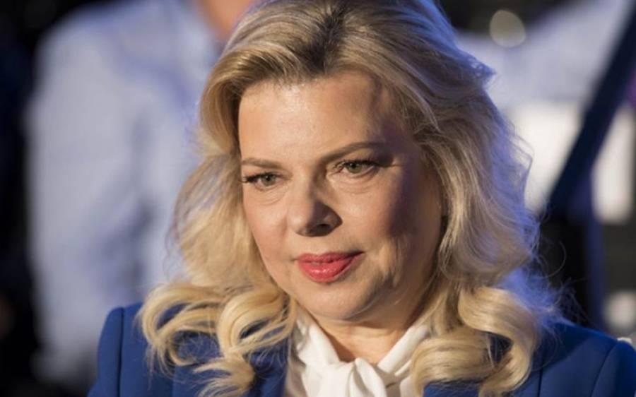 اسرائیلی وزیر اعظم نیتن یاہو کی بیوی رنگے ہاتھوں پکڑی گئی