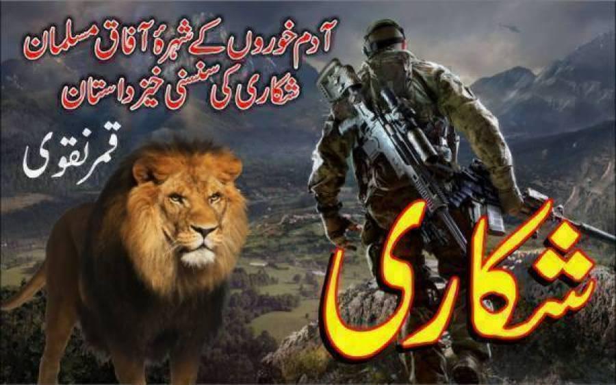 شکار۔۔۔ آدم خوروں کے شہرۂ آفاق مسلمان شکاری کی سنسنی خیز داستان...قسط نمبر 45