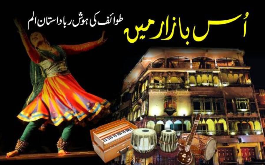 اُس بازار میں۔۔۔طوائف کی ہوش ربا داستان الم ۔۔۔ قسط نمبر 7