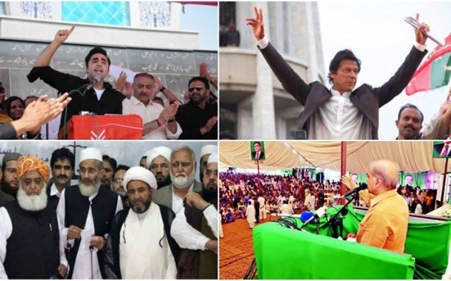 انتخابی مہم کا آخری روز: سیاسی جماعتوں نے آج بھی پنڈال سجالیے