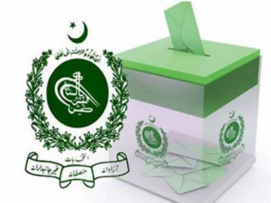 الیکشن کے دن خواتین کا عملہ رات کہاں گزارے گا ، الیکشن کمیشن نے بڑا فیصلہ سنا دیا