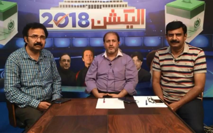 رات بارہ بجے الیکشن کمپئین ختم ہو جائے گی ،کون سی سیاسی جماعت آگے ہے اور کون پیچھے ؟سینئر صحافیوں کی آرا جانئے