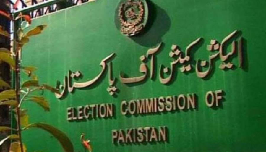 ''اب اگر کسی نے عمران خان والا کام کیا تواس کیخلاف ایکشن ہوگا اور ۔ ۔ ۔'' الیکشن کمیشن نے دبنگ اعلان کردیا، سیاستدانوں کو واضح پیغام دیدیا