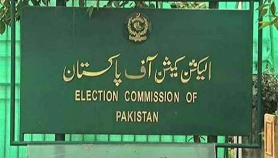 مشین ریڈ ایبل پاسپورٹ رکھنے والے اوورسیز پاکستانی ووٹ ڈال سکیں گے: ترجمان الیکشن کمیشن