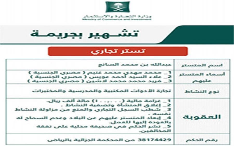وہ مقدمہ جس کا فیصلہ مجرم کے خرچے پر اخبار میں چھاپا جائے گا، سعودی عرب سے حیران کن خبر آگئی