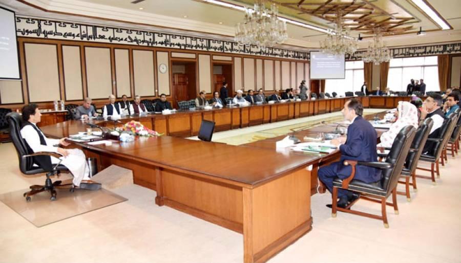 وزیراعظم کی زیرصدارت وفاقی کابینہ کااجلاس آج ہو گا، 9 نکاتی ایجنڈے پر غور کیا جائے گا
