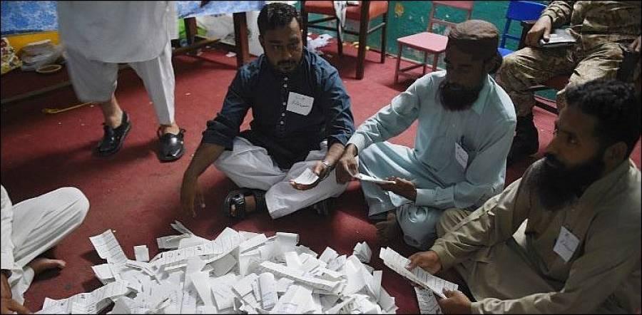 ضمنی انتخابات کے لیے پولنگ کا وقت ختم ، ووٹوں کی گنتی جاری