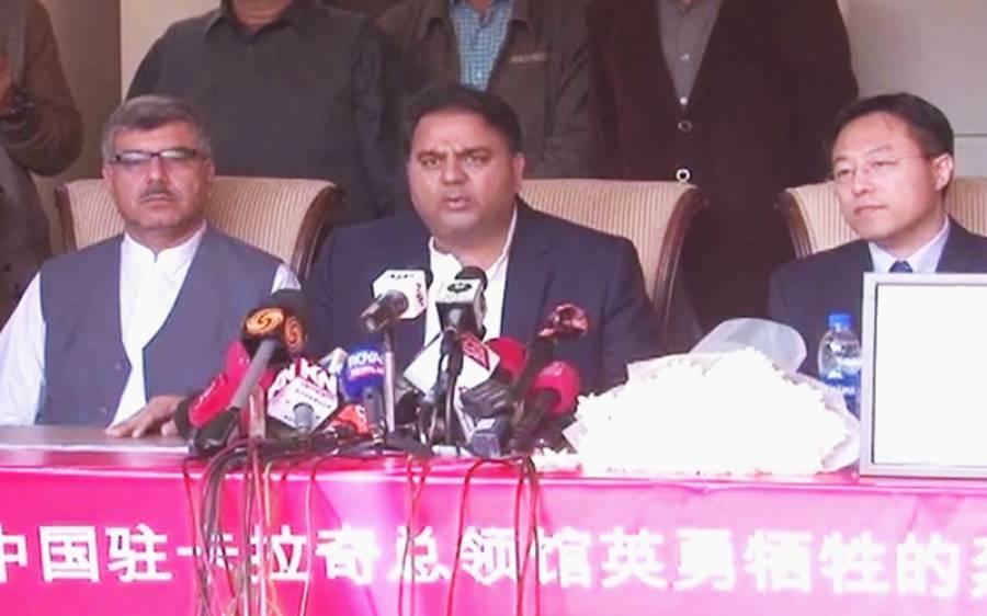 ہر چینی شہری قونصل خانے میں شہید ہونے والے اہلکاروں کے اہل خانہ کیلئے ایک یوآن عطیہ کرے گا: لی جین ژؤ