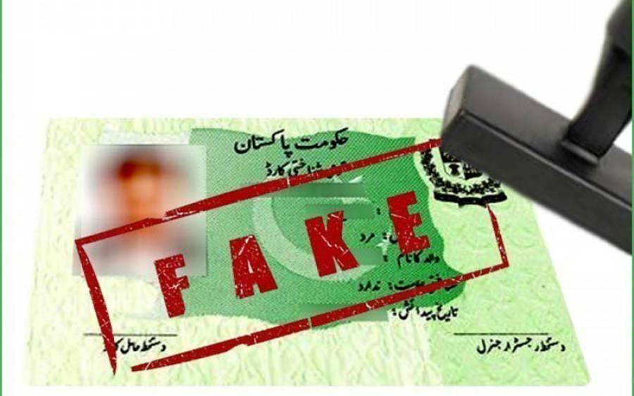 غیرملکی شہریوں کو پاکستانی شناختی کارڈز جاری کیے جانے کاانکشاف لیکن پھر انہیں کس ملک کے ویزے دیئے گئے؟ پریشان کن خبرآگئی