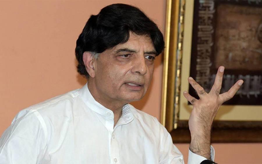 چوہدری نثار علی خان کو صوبائی اسمبلی کی نشست سے ڈی نوٹیفائی کرنے کی درخواست پر ہائیکورٹ نے فیصلہ سنادیا