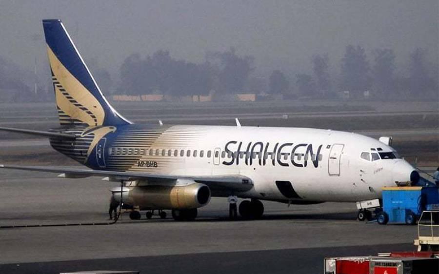 پاکستان میں فضائی آپریشن ختم کرنے اور جہاز واپس بھجوادینے کے بعد شاہین ایئرلائن کا مالک اب کہاں ہے؟ ایسا انکشاف کہ ہرپاکستانی حیران پریشان رہ جائے گا
